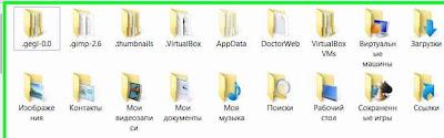 Скрытая функция Windows открывает папку профиля