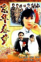 Phim Kinh Hoa Xuân Mộng