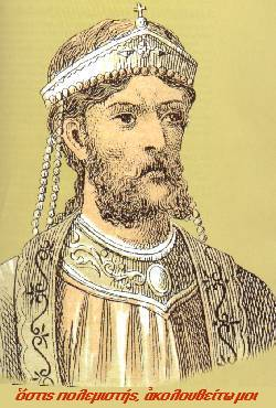 Βασίλειος Β' ο Μακεδόνας