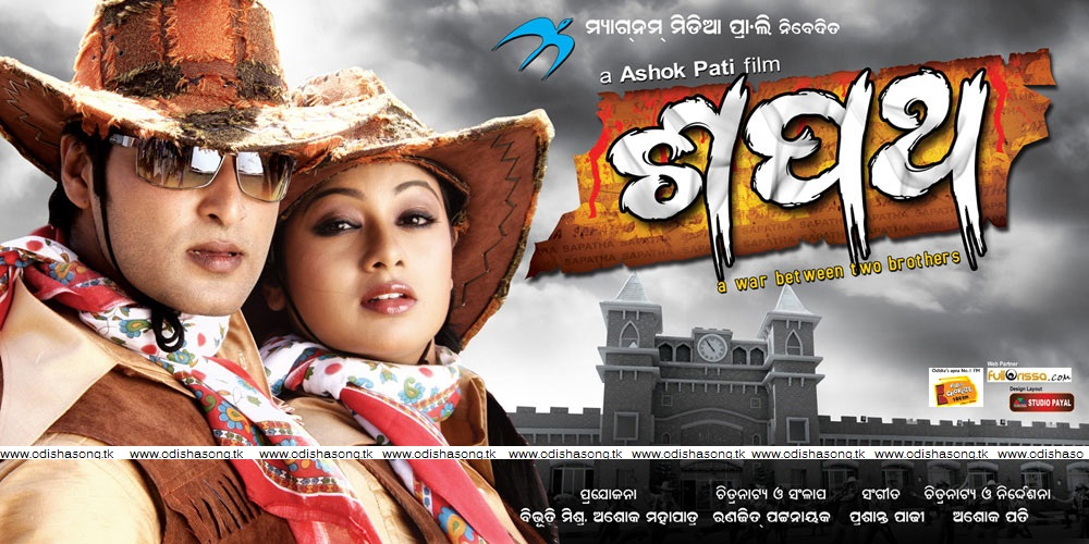 shapath - Free MP3 Download