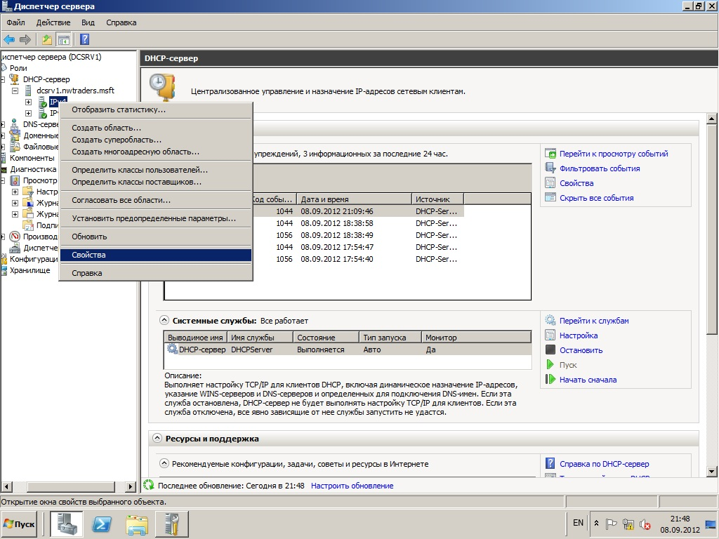 windows server 2008 server оснастка