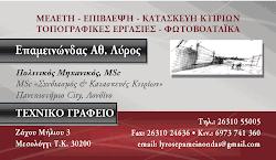 """ΤΕΧΝΙΚΟ ΓΡΑΦΕΙΟ """"Επαμεινώνδας Αθ. Λύρος"""""""