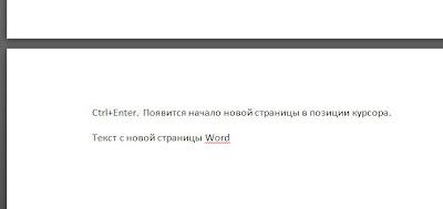Текст с новой страницы Word