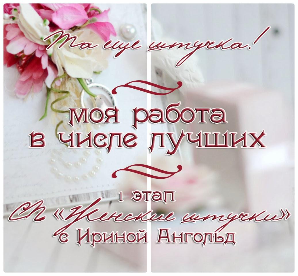 """По итогам первого этапа СП """"Женские штучки"""""""