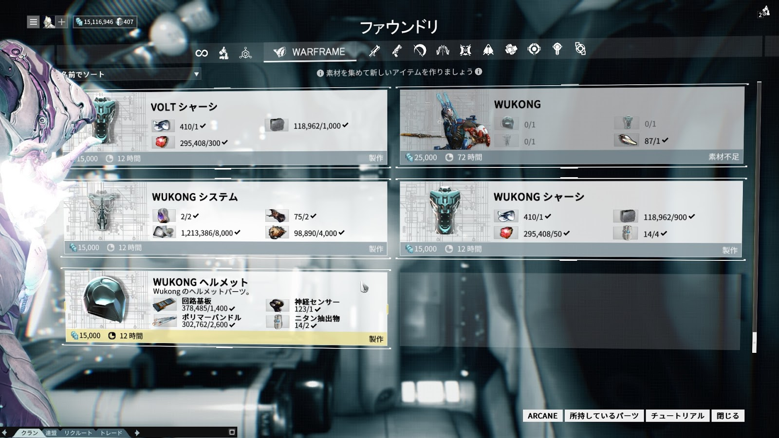 warframe how to get nitain extract
