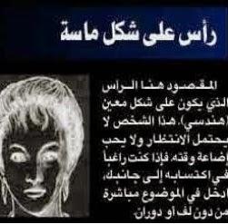 علم الفراسة وملامح الوجه