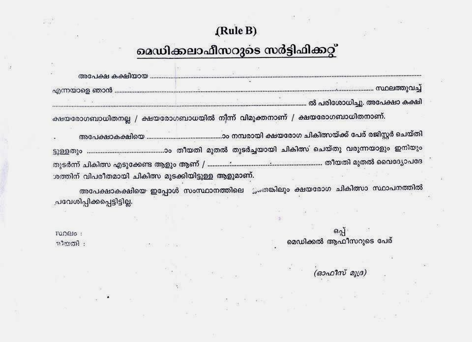 Tb Pension Application Form  Arogyajalakam