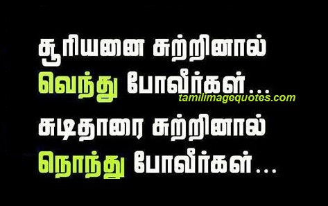 Truely For Boys Funny Quotes in Tamil