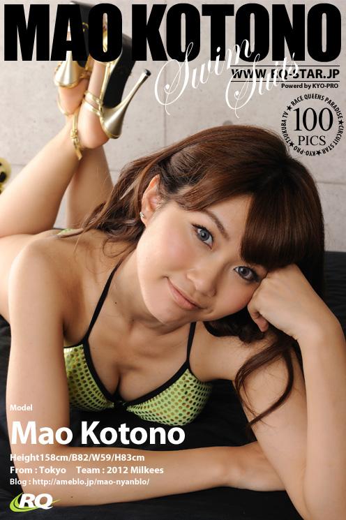 Pvu-STAp NO.00645 Mao Kotono 04070