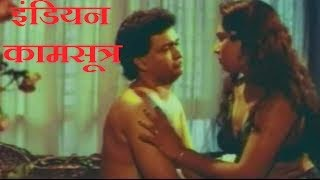 Hot Hindi Movie 'Indian Kamasutra' Watch Online