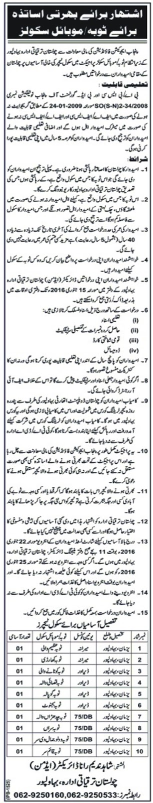 Teachers Jobs in Punjab Education Foundation BahawalPur