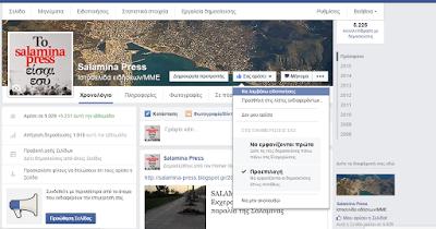 κάντε Like στη σελίδα μας στο facebook