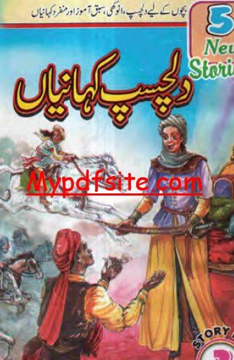 Dilchasp Kahaniyaan Urdu Stories