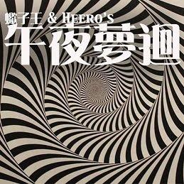 蠍子王& HEERO'S《午夜夢迴》