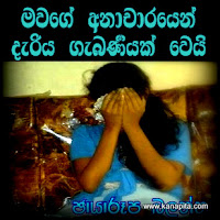 sri-lanka-health-advice-for-student