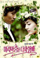 Điệu Nhảy Cuối Cùng - Dieu Nhay Cuoi Cung poster
