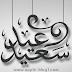 مدونة آبل تتمنى لكم عيد أضحى مبارك