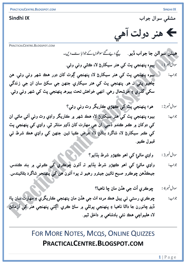hunar-dolat-hai-question-answers-sindhi-notes-ix