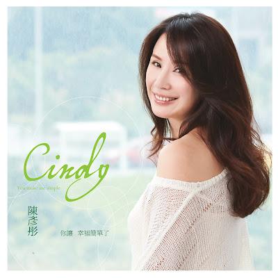 [Album] 你讓幸福簡單了/ You Make Me Simple - 陳彥彤Cindy Chen