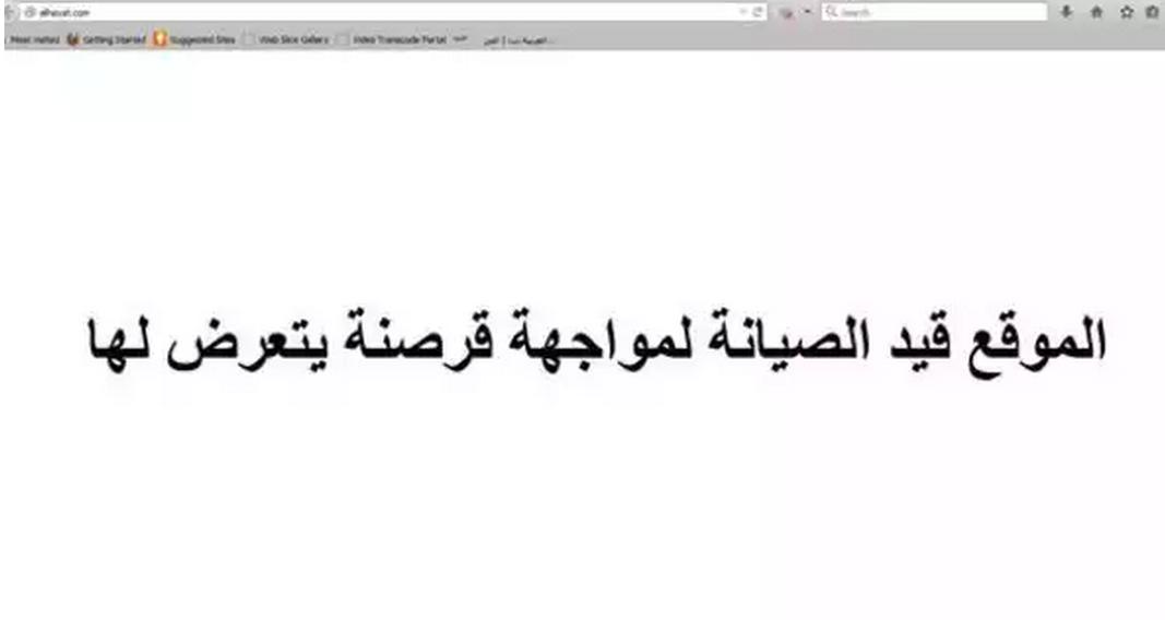 """الجيش اليمني الإلكتروني يخترق موقع جريدة """"الحياة"""" السعودية"""