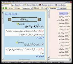 قرآن سافٹ وئیر (مع ترجمہ و تفسیر) ڈاؤنلوڈ کریں