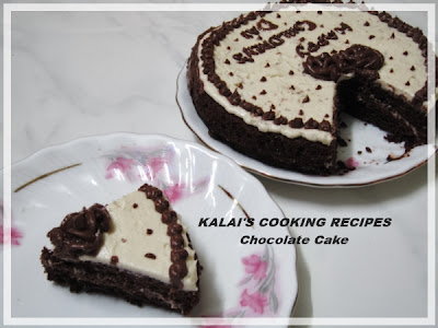 Childrens Day Special Chocolate Sponge Cake Recipe