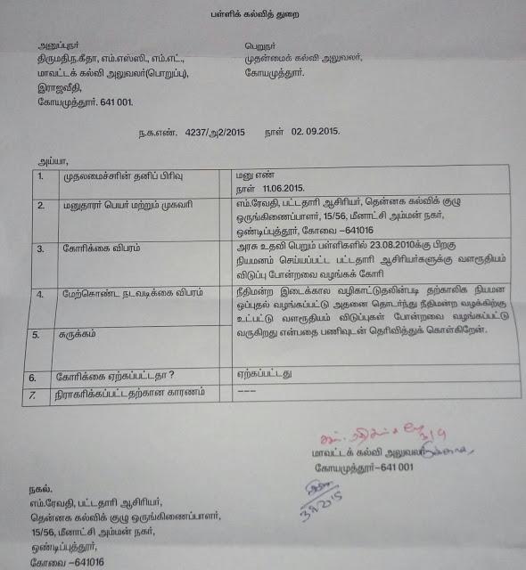 RTI-அரசு உதவி பெறும் பள்ளிகளில் 23.08.2010 க்கு பிறகு நியமனம் செய்யப்பட்ட பட்டதாரி ஆசிரியர்களுக்கு வளரூதியம் விடுப்பு
