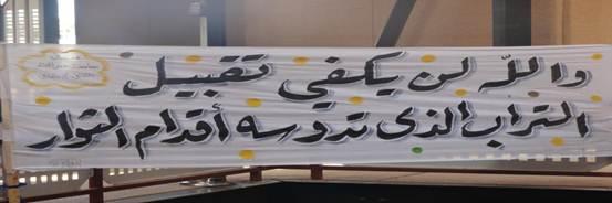 ثورة - مهرجان تكريم جرحى ثورة فبراير بمدينة البيضاء Image001