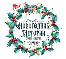 Анонс СП Новогодние истории