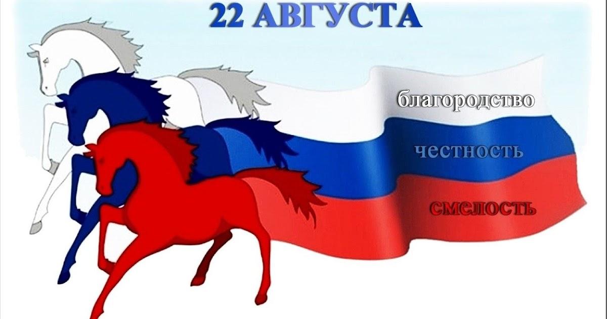 Поздравление флаг россии 88