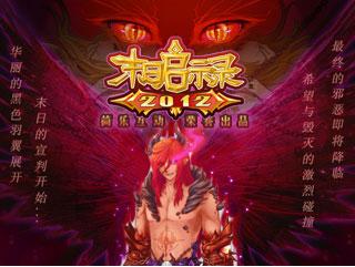 tai-game-Apocalypse-2-java