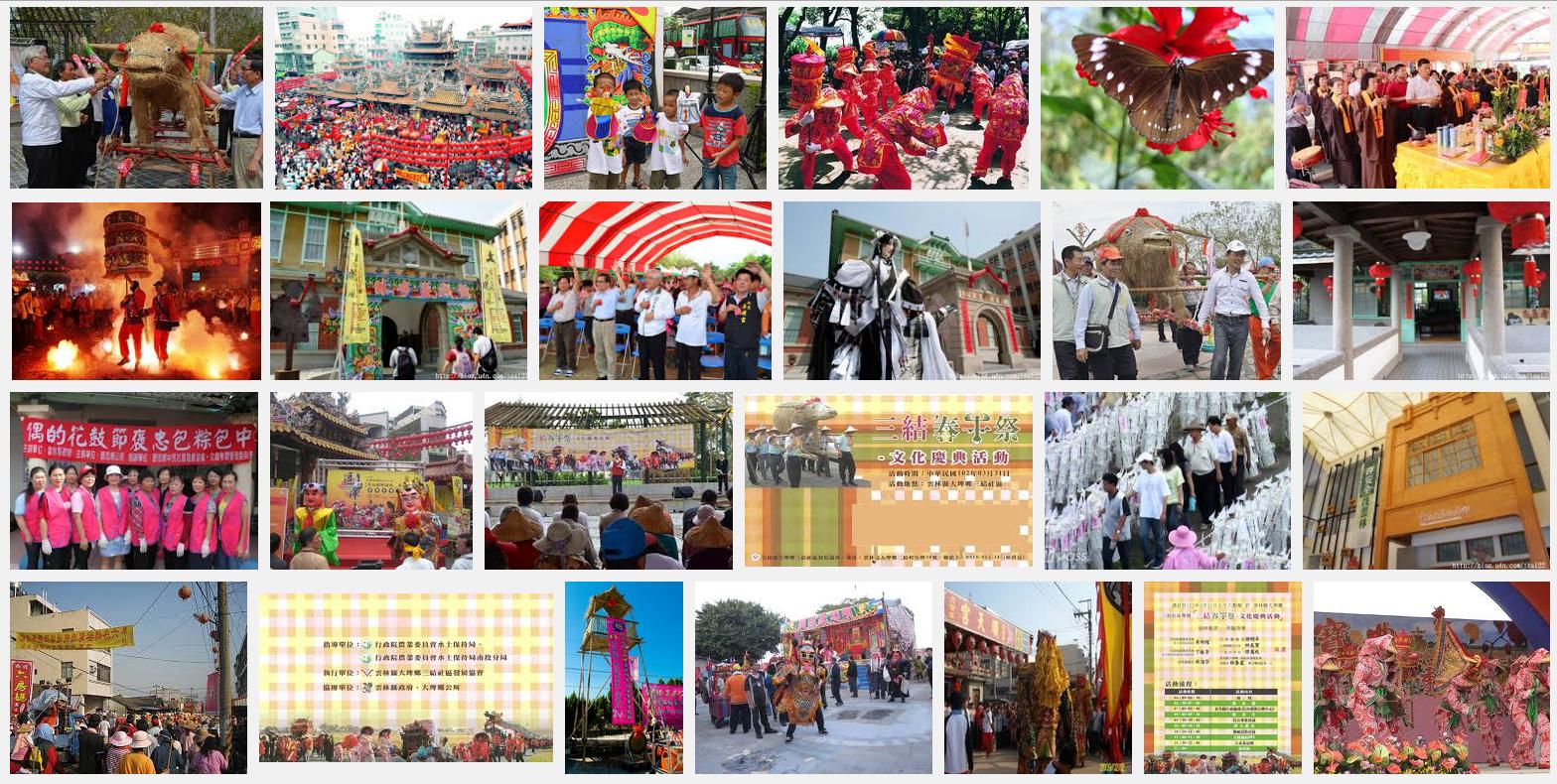 雲林縣全年節慶活動 整理年度活動一覽表