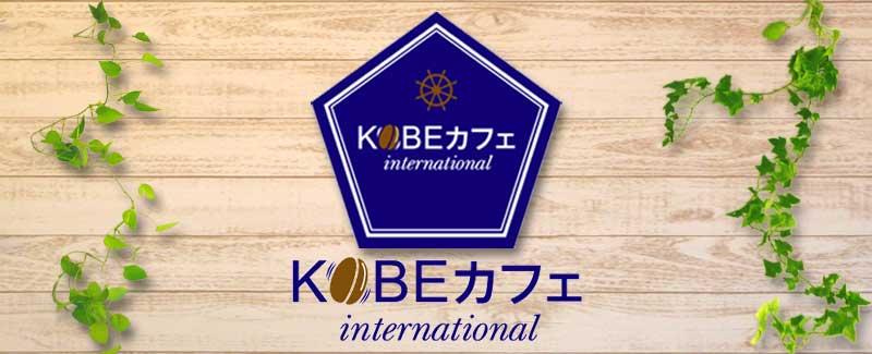 KOBEカフェinternational