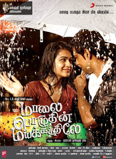 Maalai Pozhudhin Mayakathilaey Mp3 Songs Download Maalai Pozhudhin Mayakathilaey Latest Tamil Songs Free