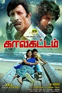 Watch Kaalakattam (2015) DVDScr Tamil Full Movie Watch Online Free Download