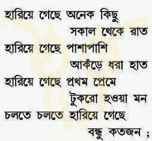 Bangla Funny Love Wallpaper : Bengoli Sms For Love Auto Design Tech