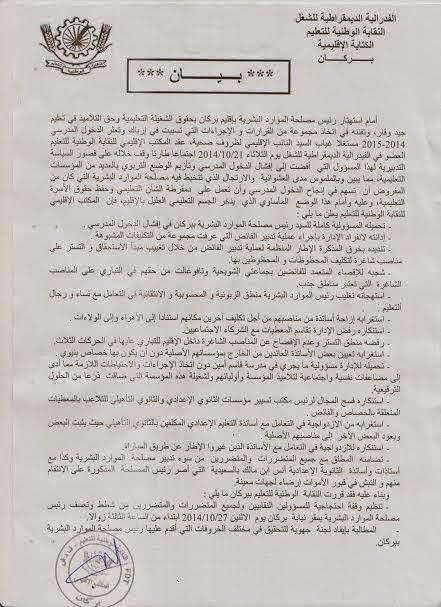 النقابة الوطنية للتعليم ف د ش بركان تطلق النار على النيابة الإقليمية