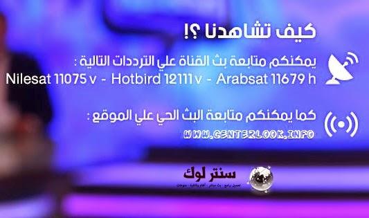 تردد قناة مكملين الجديد علي النايل سات 2015 التردد الجديد