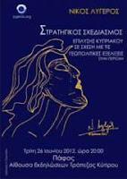 Συνέντευξη Νίκου Λυγερού - Από το Άλφα ως την πολιτική, 26-6-2012