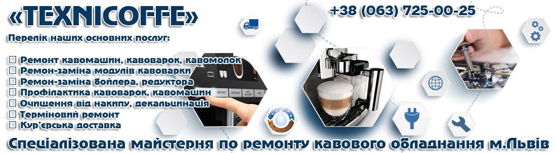 Ремонт кавомашин, ремонт кавоварок у Львові \ Ремонт кавоварок, ремонт кофемашин во Львове