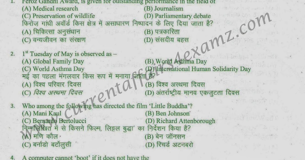 general knowledge questions for government exams pdf