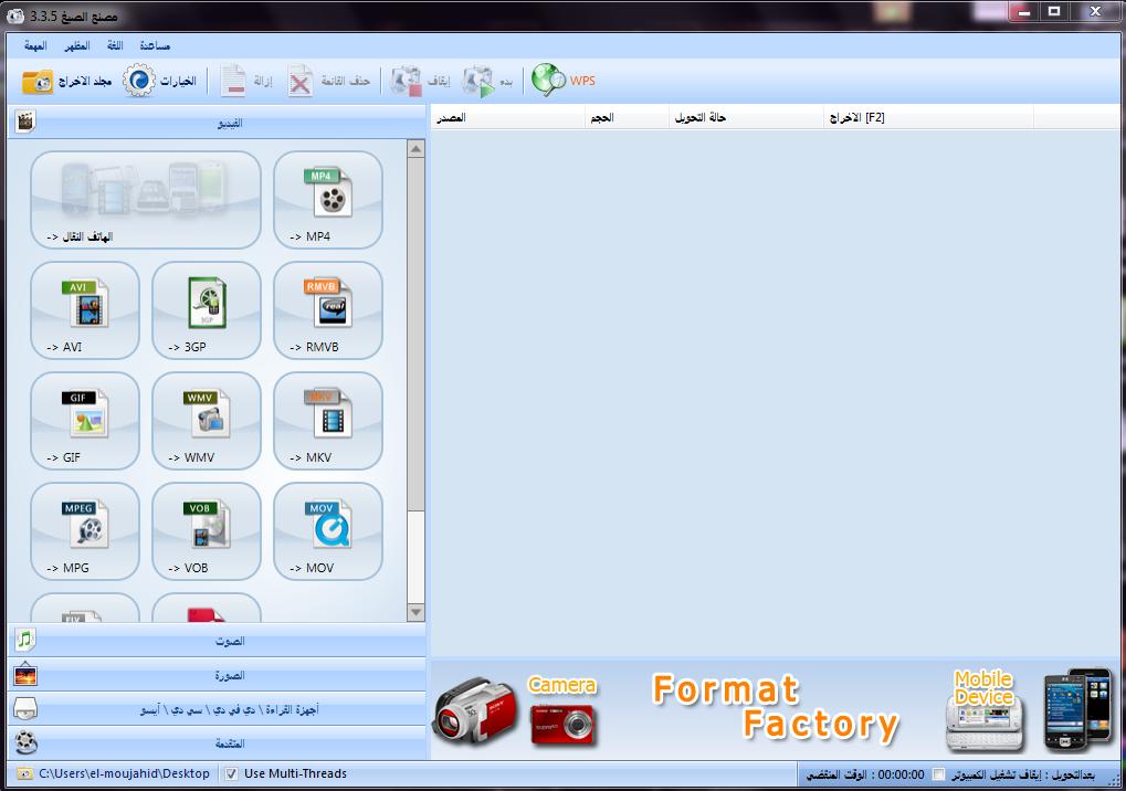 تحميل برنامج فورمات ففاكتورى 2015 مصنع الصيغ عربى مجانا Format Factory