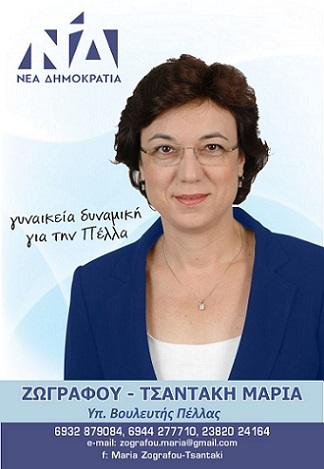 ΜΑΡΙΑ ΖΩΓΡΑΦΟΥ - ΤΣΑΝΤΑΚΗ