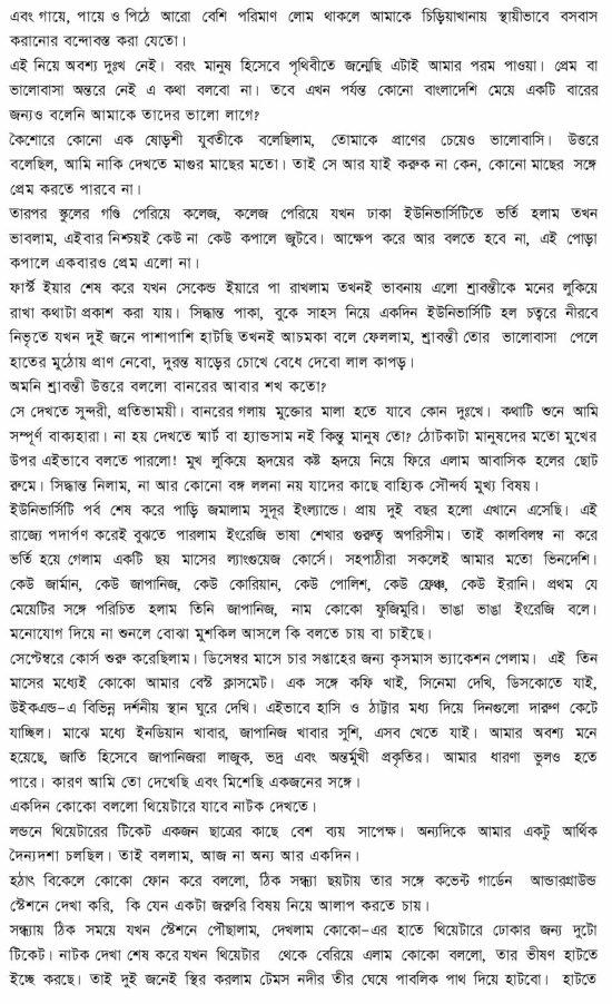 koko bangladeshi bhalobashar sotti kahini alochona story