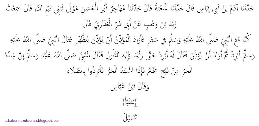 asbabunnuzul surat an nahl ayat 48