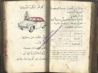 كوثر تركب السيارة من كتاب القراءة القديم