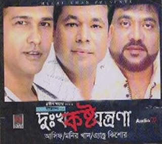 Dikkho Kosto Jontrona By Asif, Monir Khan And Andrew Kishore Bangla Song Mp3 Free Download