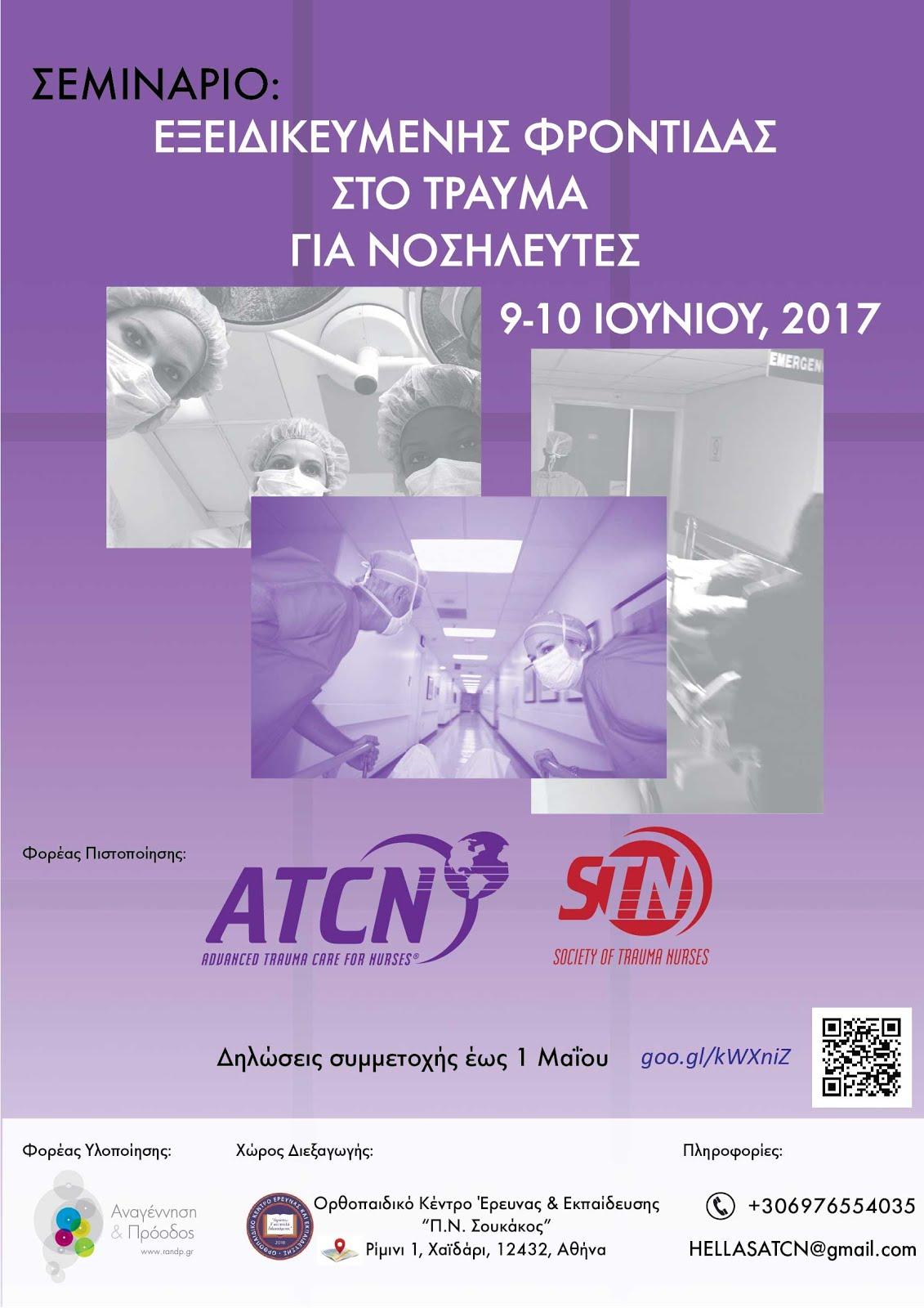 ATCN Course joune 2017