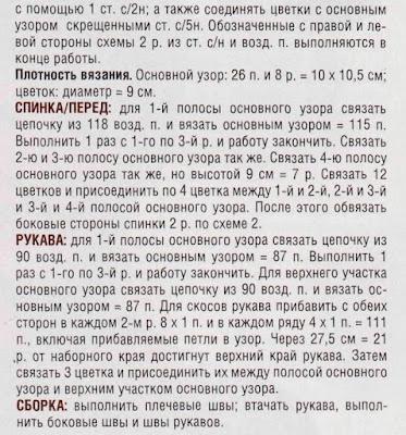 http://www.vyazemsami.ru// Пуловер с кружевными цветами Описание