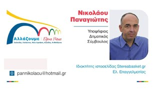 Παναγιώτης Νικολάου υποψήφιος δημοτικός σύμβουλος Δήμου Χαλκιδέων